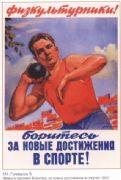 Vintage Russian poster - Shotput athlete 1955